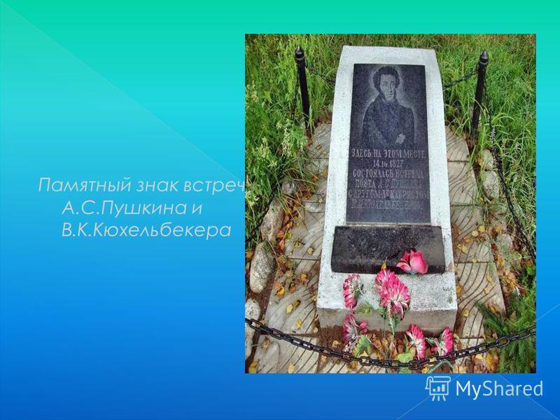 Памятный знак встречи А.С.Пушкина и В.К.Кюхельбекера