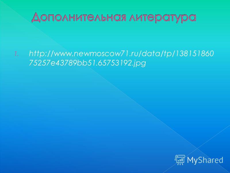 1. http://www.newmoscow71.ru/data/tp/138151860 75257e43789bb51.65753192.jpg