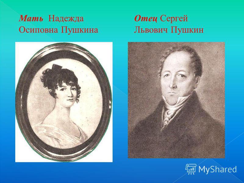 Мать Надежда Осиповна Пушкина Отец Сергей Львович Пушкин