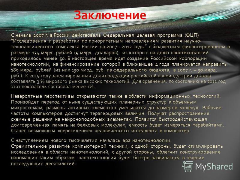 Заключение С начала 2007 г. в России действовала Федеральная целевая программа (ФЦП) Исследования и разработки по приоритетным направлениям развития научно- технологического комплекса России на 2007 - 2012 годы с бюджетным финансированием в размере 1
