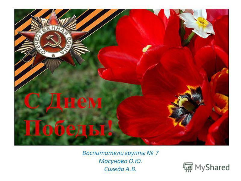 Воспитатели группы 7 Мосунова О.Ю. Сигеда А.В.