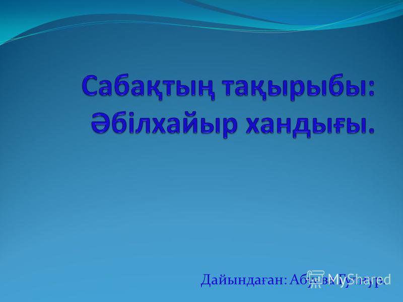 Дайында ғ ан: Абуева Гулнур.