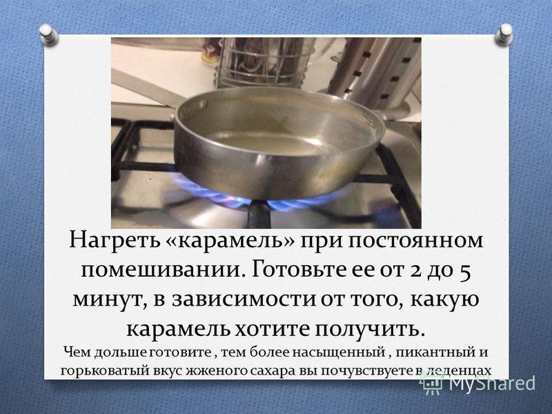 Нагреть «карамель» при постоянном помешивании. Готовьте ее от 2 до 5 минут, в зависимости от того, какую карамель хотите получить. Чем дольше готовите, тем более насыщенный, пикантный и горьковатый вкус жженого сахара вы почувствуете в леденцах