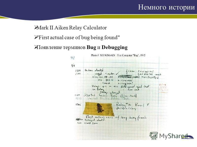 Немного истории Mark II Aiken Relay Calculator First actual case of bug being found Появление терминов Bug и Debugging