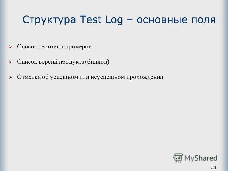 21 Структура Test Log – основные поля Список тестовых примеров Список версий продукта (билдов) Отметки об успешном или неуспешном прохождении