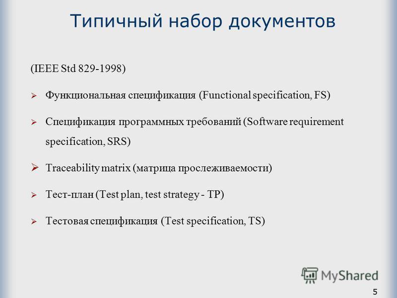 5 Типичный набор документов (IEEE Std 829-1998) Функциональная спецификация (Functional specification, FS) Спецификация программных требований (Software requirement specification, SRS) Traceability matrix (матрица прослеживаемости) Тест-план (Test pl