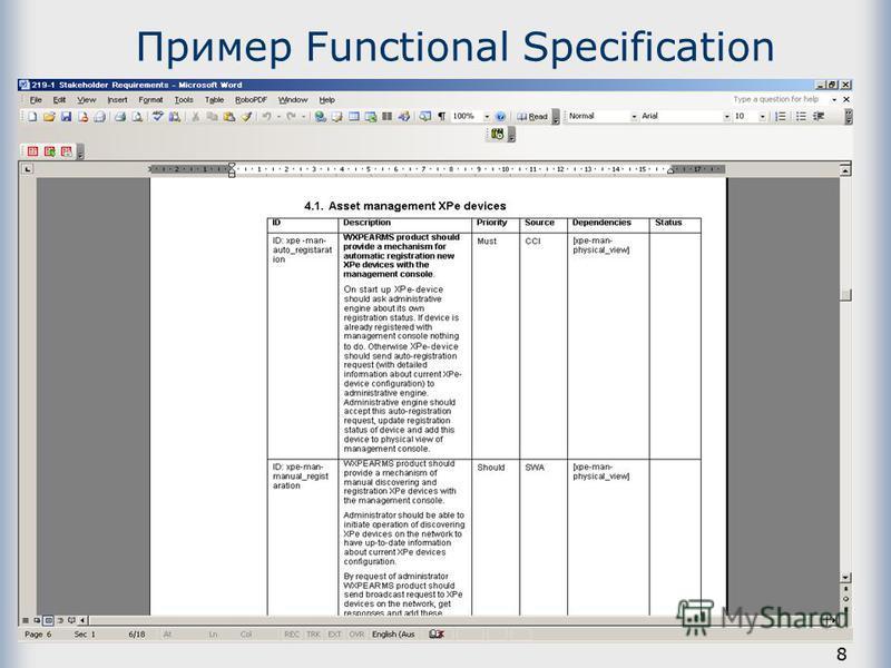 8 Пример Functional Specification