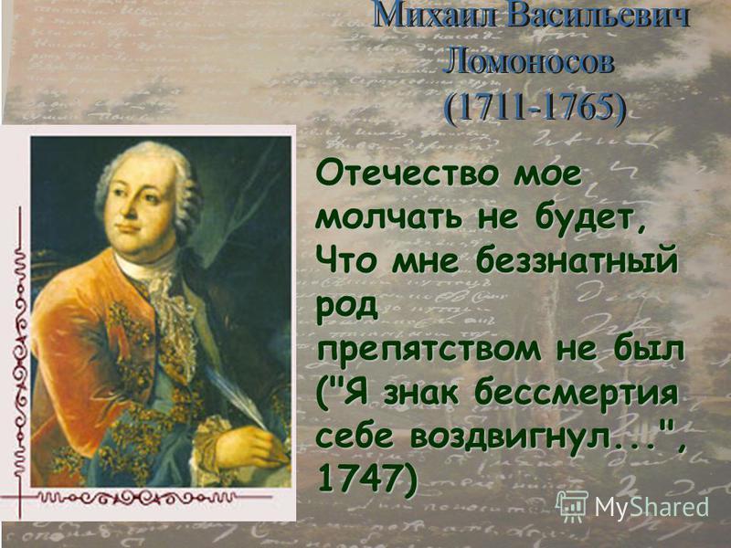 Отечество мое молчать не будет, Что мне без знатный род препятством не был (Я знак бессмертия себе воздвигнул..., 1747)