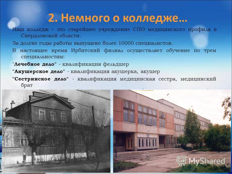 Наш колледж – это старейшее учреждение СПО медицинского профиля в Свердловской области. За долгие годы работы выпущено более 10000 специалистов. В настоящее время Ирбитский филиал осуществляет обучение по трем специальностям: