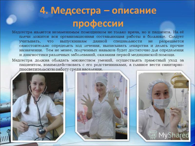 Медсестра является незаменимым помощником не только врача, но и пациента. На её плечи ложится вся организационная составляющая работы в больнице. Следует учитывать, что выпускникам данной специальности не разрешается самостоятельно определять ход леч
