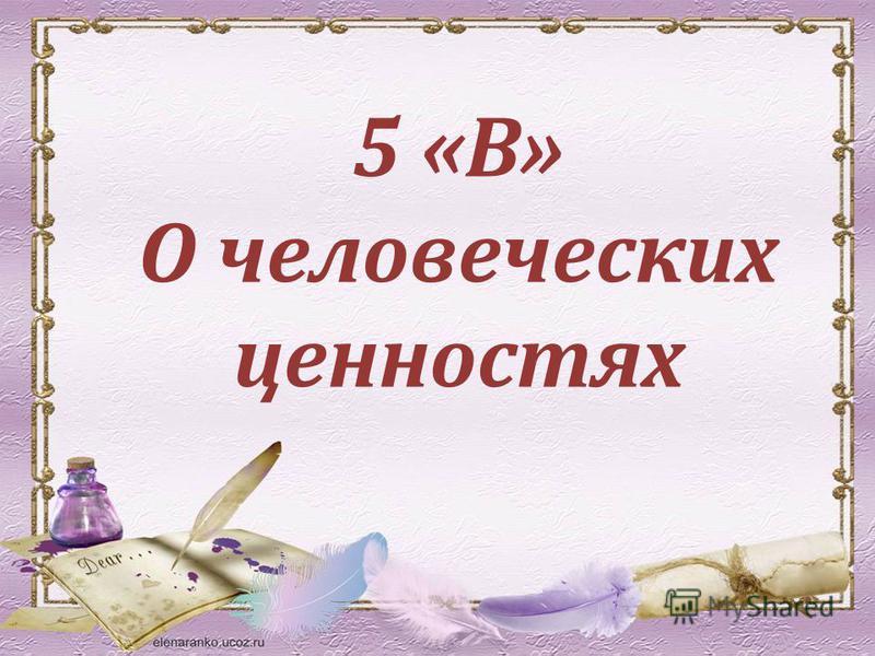 5 «В» О человеческих ценностях