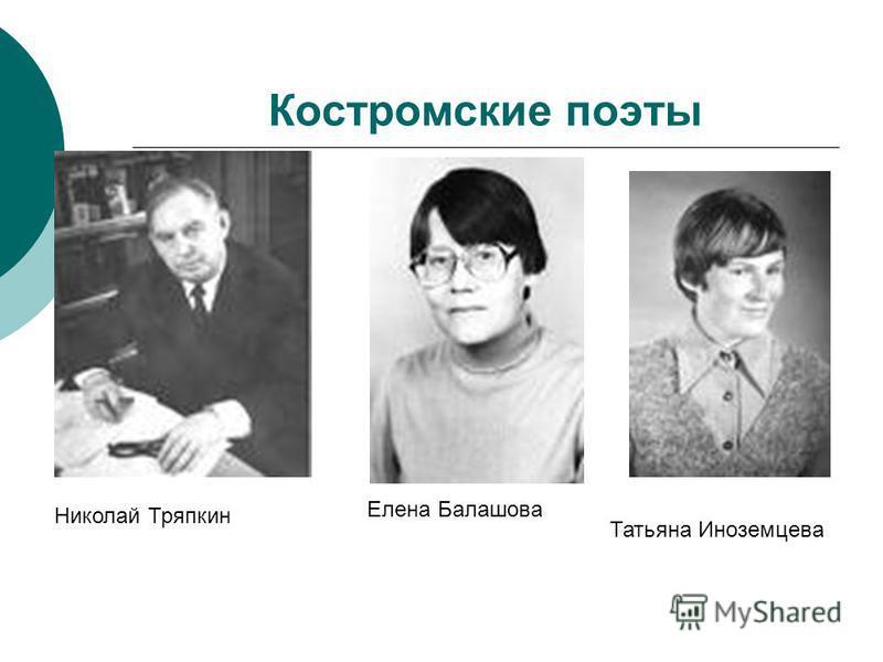 Костромские поэты Николай Тряпкин Елена Балашова Татьяна Иноземцева