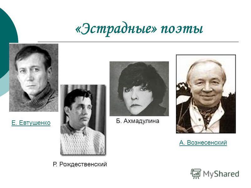 «Эстрадные» поэты Е. Евтушенко Р. Рождественский Б. Ахмадулина А. Вознесенский
