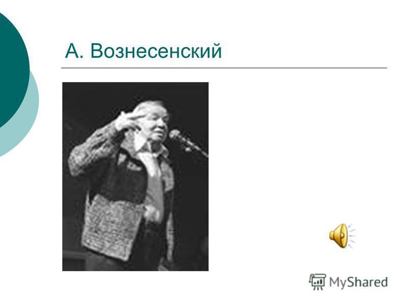 А. Вознесенский