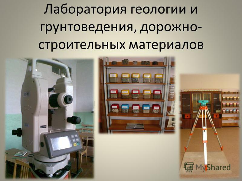Лаборатория геологии и грунтоведения, дорожно- строительных материалов