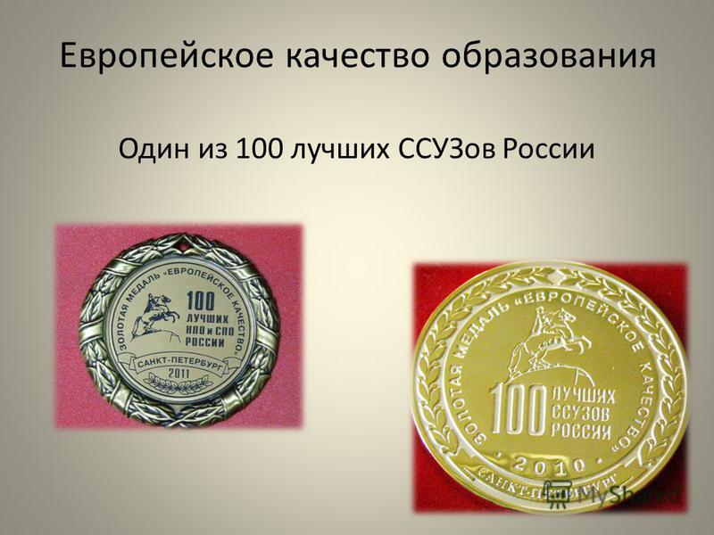 Европейское качество образования Один из 100 лучших ССУЗов России