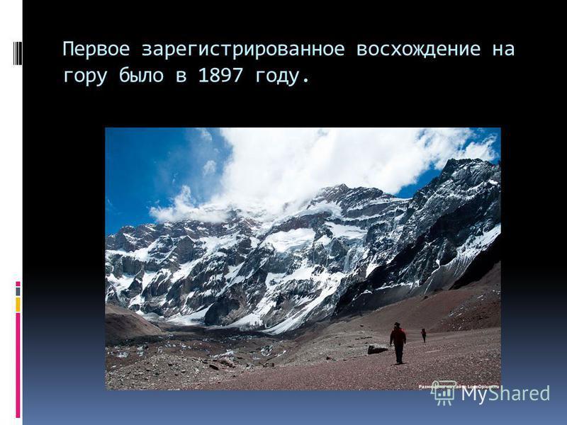 Первое зарегистрированное восхождение на гору было в 1897 году.