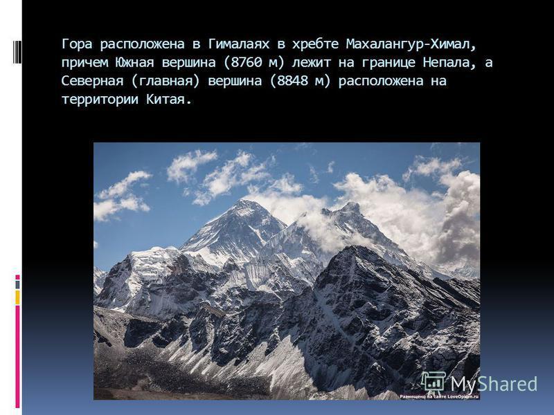 Гора расположена в Гималаях в хребте Махалангур-Химал, причем Южная вершина (8760 м) лежит на границе Непала, а Северная (главная) вершина (8848 м) расположена на территории Китая.