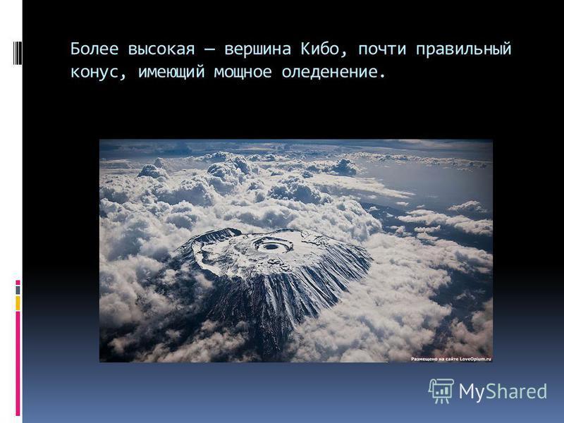 Более высокая вершина Кибо, почти правильный конус, имеющий мощное оледенение.