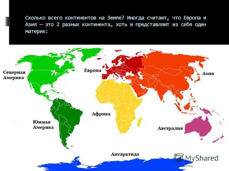 Сколько всего континентов на Земле? Иногда считают, что Европа и Азия это 2 разных континента, хоть и представляют из себя один материк: