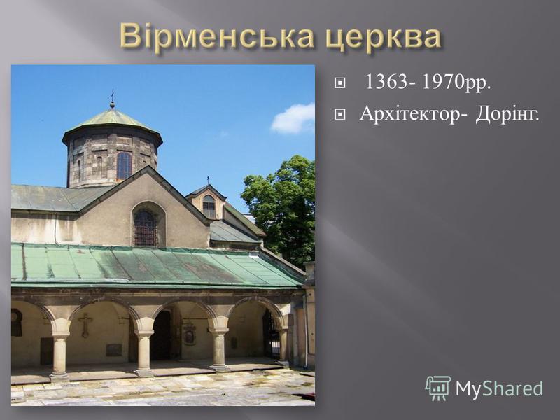 1363- 1970 рр. Архітектор - Дорінг.