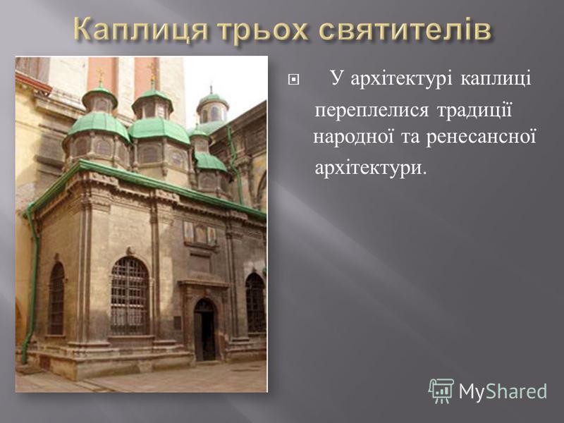 У архітектурі каплиці переплелися традиції народної та ренесансної архітектури.