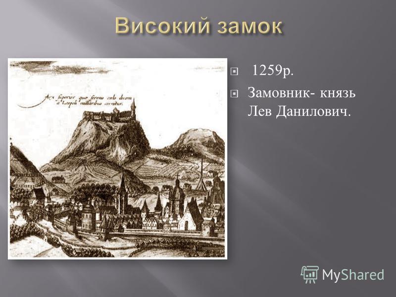 1259 р. Замовник - князь Лев Данилович.