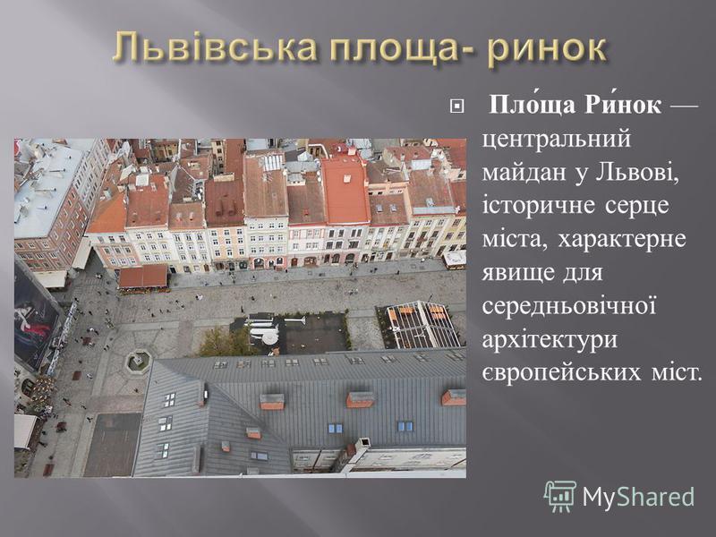 Площа Ринок центральний майдан у Львові, історичне серце міста, характерне явище для середньовічної архітектури європейських міст.