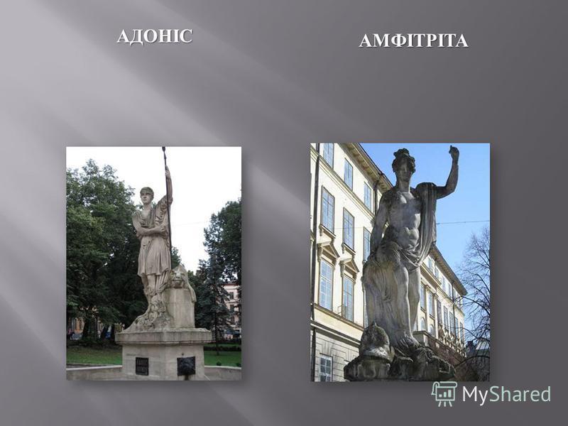 АДОНІС АМФІТРІТА