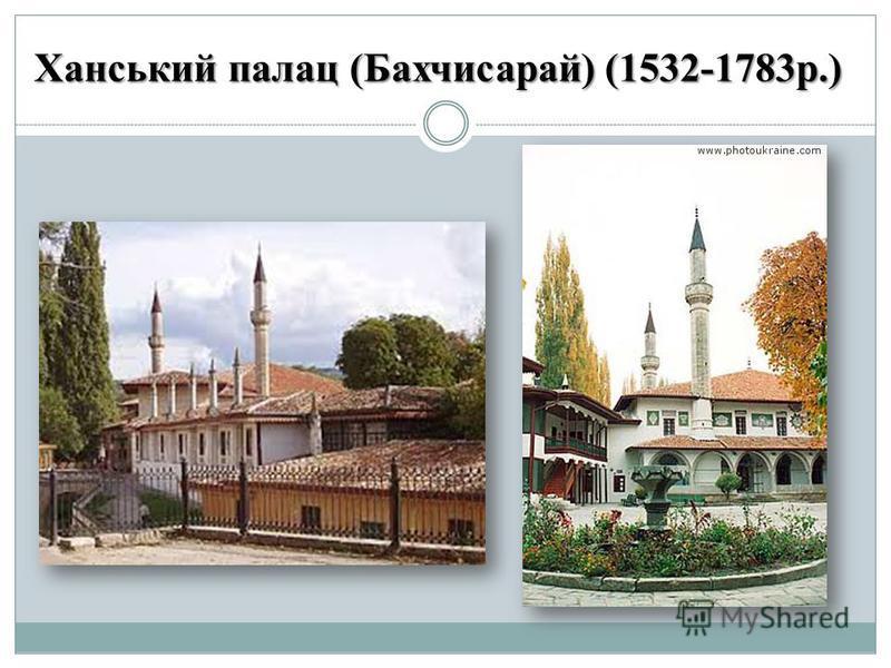 Ханський палац (Бахчисарай) (1532-1783р.)