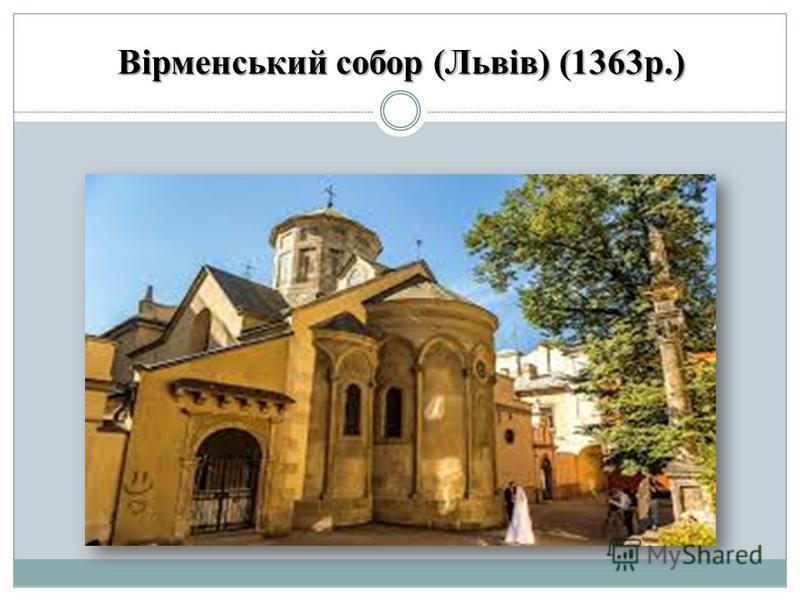 Вірменський собор (Львів) (1363р.)