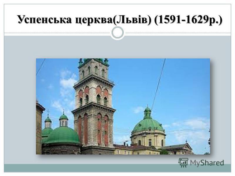 Успенська церква(Львів) (1591-1629р.)