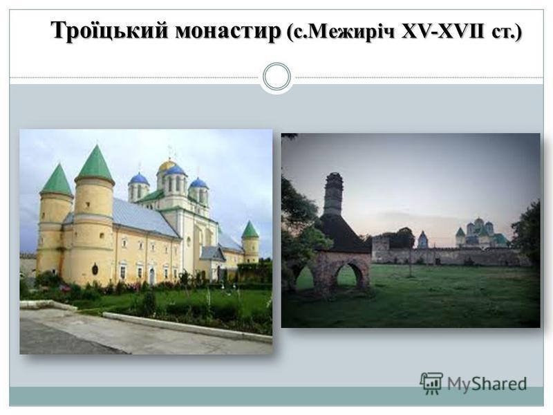 Троїцький монастир (с.Межиріч XV-XVII ст.)