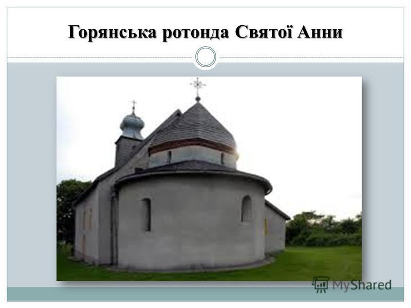 Горянська ротонда Святої Анни