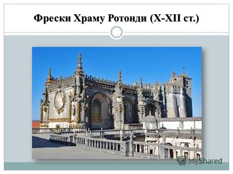 Фрески Храму Ротонди (X-XII ст.)