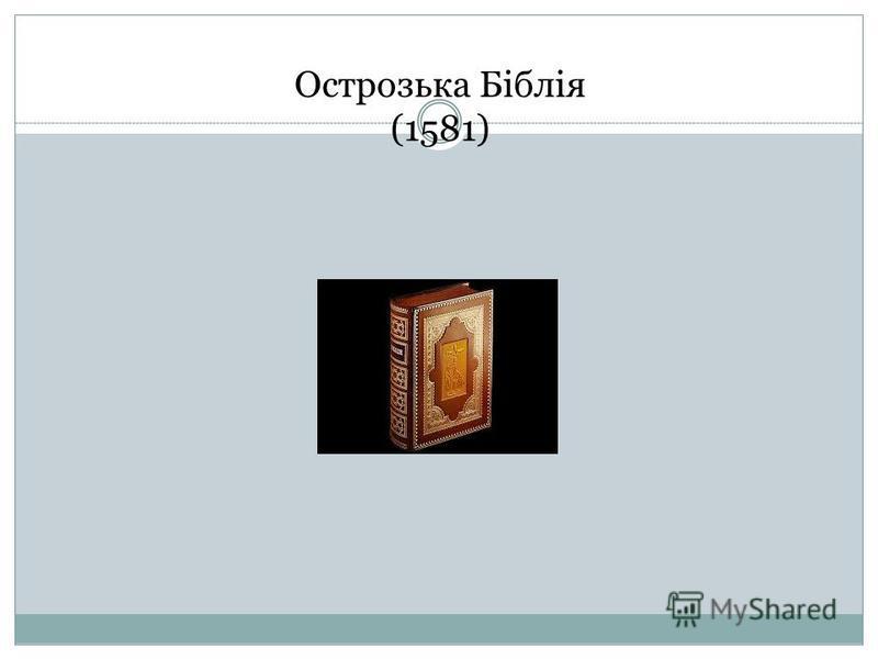 Острозька Біблія (1581)