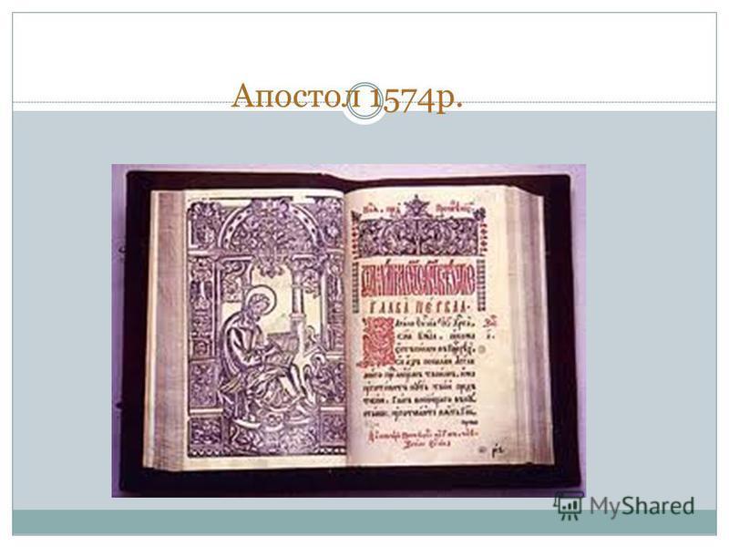Апостол 1574р.
