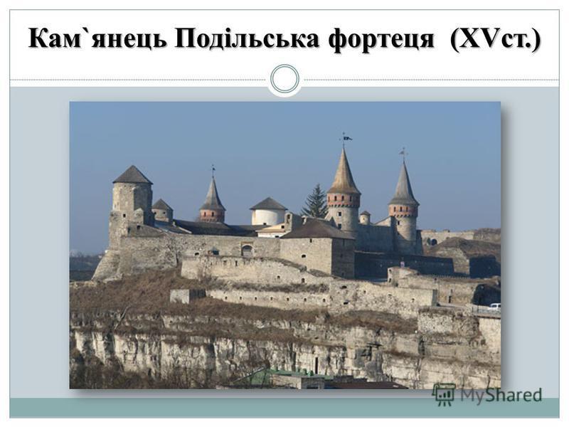 Кам`янець Подільська фортеця (XVст.)