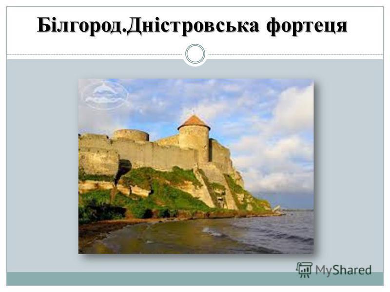 Білгород.Дністровська фортеця