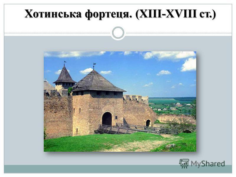 Хотинська фортеця. (XIII-XVIII ст.)