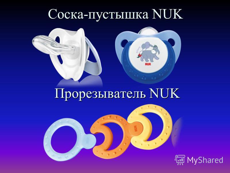 Соска-пустышка NUK Прорезыватель NUK