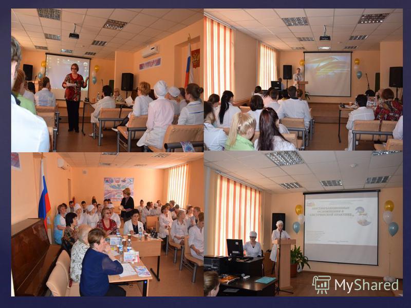 Конференции 6-8 апреля в нашем колледже прошла V краевая научно- практическая конференция «Научно-исследовательский потенциал молодежи Камчатского края»