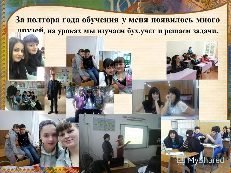 За полтора года обучения у меня появилось много друзей, на уроках мы изучаем бух.учет и решаем задачи.