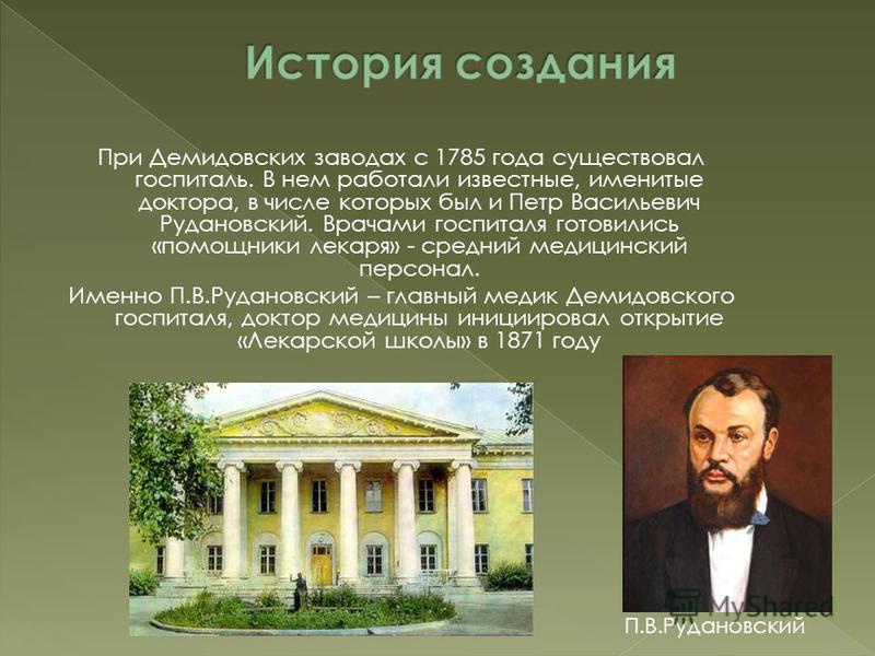При Демидовских заводах с 1785 года существовал госпиталь. В нем работали известные, именитые доктора, в числе которых был и Петр Васильевич Рудановский. Врачами госпиталя готовились «помощники лекаря» - средний медицинский персонал. Именно П.В.Рудан