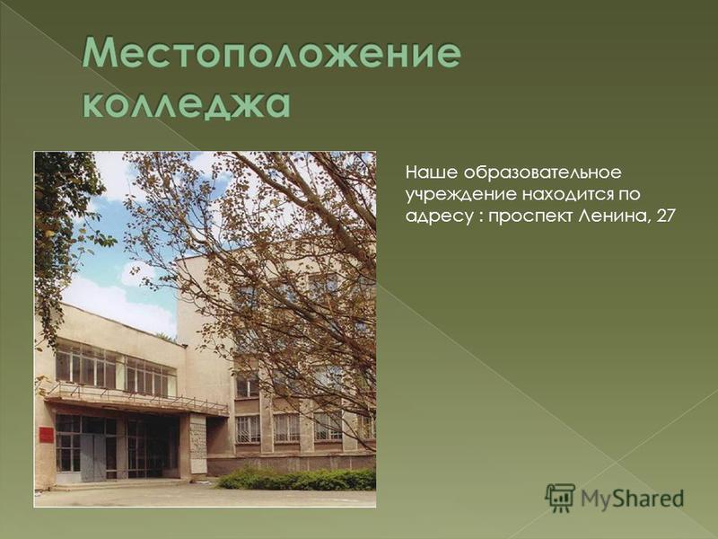 Наше образовательное учреждение находится по адресу : проспект Ленина, 27
