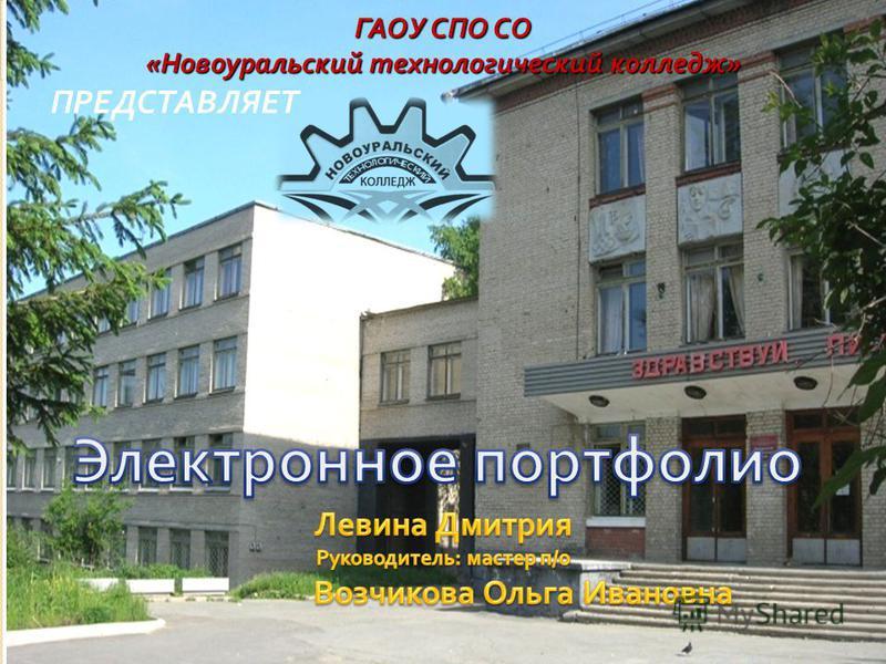 ГАОУ СПО СО « Новоуральский технологический колледж » ПРЕДСТАВЛЯЕТ