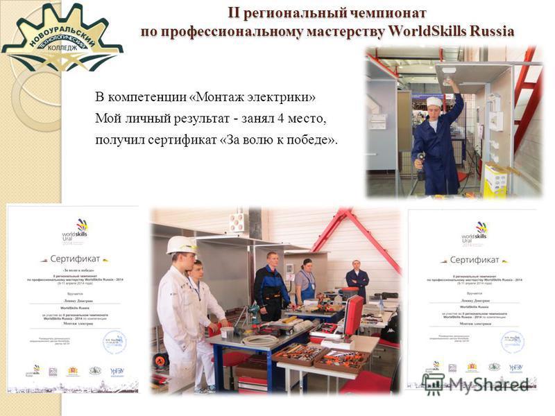 II региональный чемпионат по профессиональному мастерству WorldSkills Russia В компетенции «Монтаж электрики» Мой личный результат - занял 4 место, получил сертификат «За волю к победе».