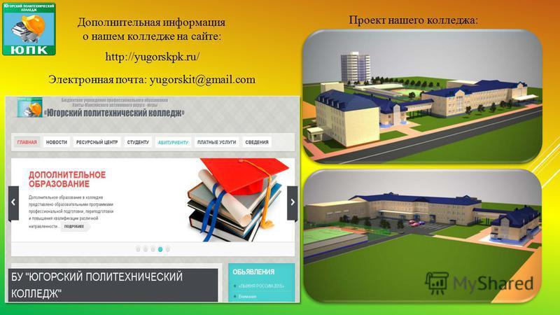 Электронная почта: yugorskit@gmail.com http://yugorskpk.ru/ Проект нашего колледжа: Дополнительная информация о нашем колледже на сайте: