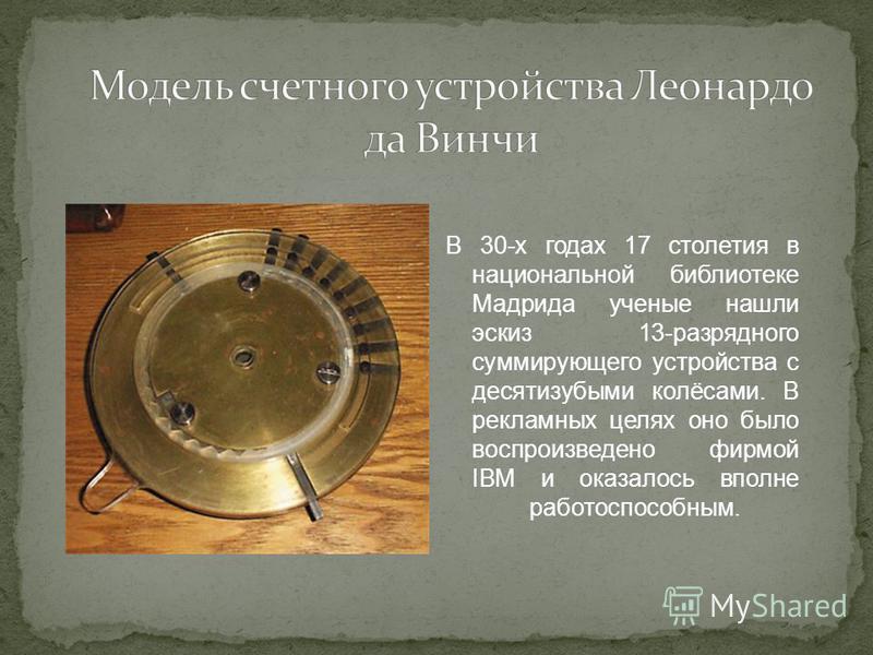 Механические счетные машины - АРИФМОМЕТРЫ - с видоизмененными колесами Лейбница использовались до середины XX столетия, пока не были вытеснены электрическими цифровыми вычислителями, а в последствии современными электронными калькуляторами.