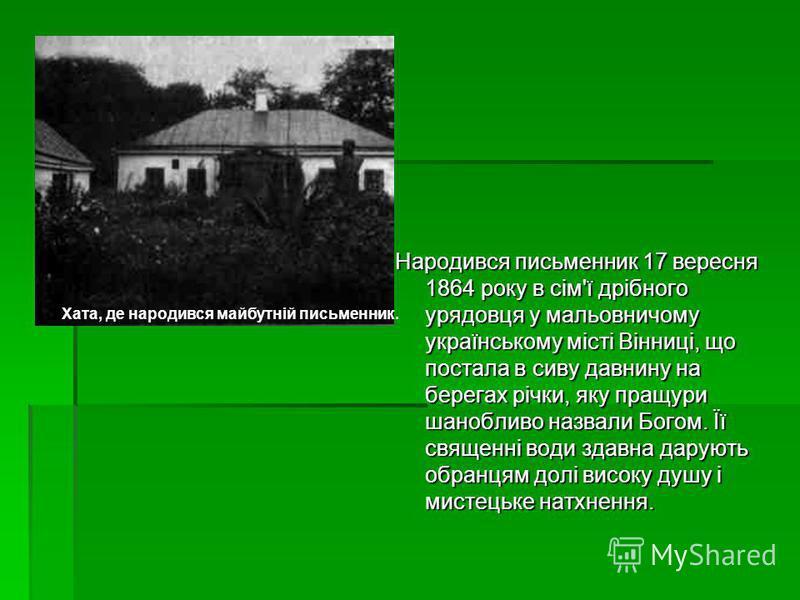 Народився письменник 17 вересня 1864 року в сім'ї дрібного урядовця у мальовничому українському місті Вінниці, що постала в сиву давнину на берегах річки, яку пращури шанобливо назвали Богом. Її священні води здавна дарують обранцям долі високу душу
